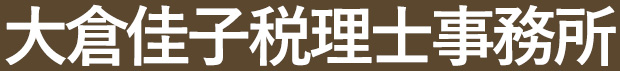所沢の確定申告に強い大倉佳子税理士事務所